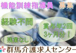 【富岡市】透析クリニックの機能訓練指導員【JOB ID:241-22-kk-f-kk-jak】 イメージ