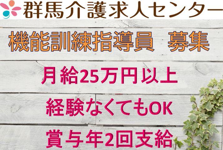 【富岡市】住宅型有料老人ホームの機能訓練指導員【JOB ID:241-25-kk-f-kk-jak】 イメージ