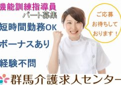 【富岡市】病院の機能訓練指導員【JOB ID:241-19-kk-p-kk-jak】 イメージ