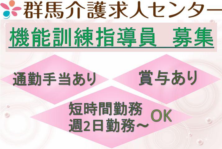 【富岡市】住宅型有料老人ホームの機能訓練指導員【JOB ID:241-25-kk-p-kk-jak】 イメージ