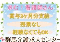 【富岡市】住宅型有料老人ホームの看護スタッフ【JOB ID:241-30-ns-f-jn-nor】 イメージ