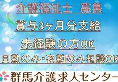 【富岡市】住宅型有料老人ホームの介護スタッフ【JOB ID:241-30-ca-f-kh-kyo】 イメージ