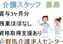 【富岡市】住宅型有料老人ホームの介護スタッフ【JOB ID:241-30-ca-f-ms-kyo】 イメージ
