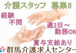 【富岡市】住宅型有料老人ホームの介護スタッフ【JOB ID:241-30-ca-p-kh-nor】 イメージ