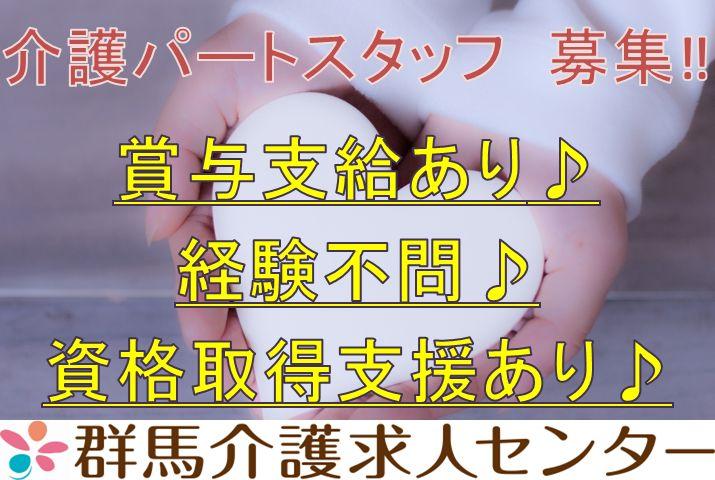 【富岡市】住宅型有料老人ホームの介護スタッフ【JOB ID:241-30-ca-p-sy-nor】 イメージ