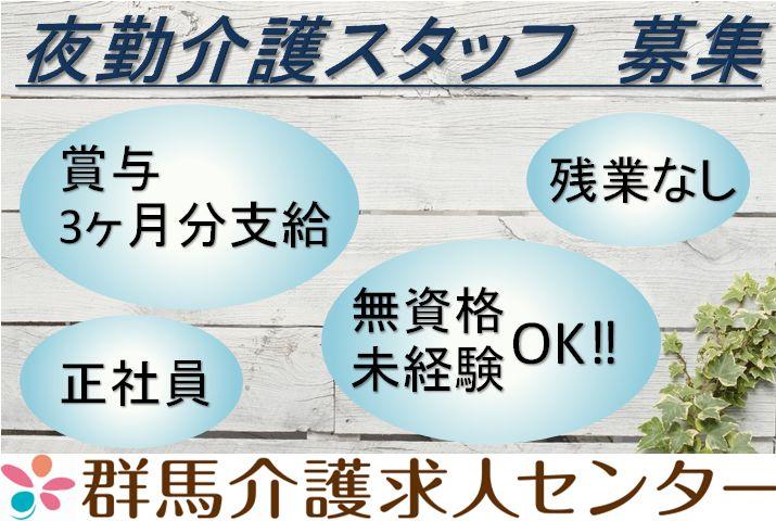 【富岡市】住宅型有料老人ホームの夜勤介護スタッフ【JOB ID:241-30-ca-yf-ms-kyo】 イメージ