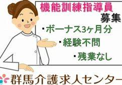【富岡市】住宅型有料老人ホームの機能訓練指導員【JOB ID:241-30-kk-f-kk-nor】 イメージ