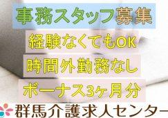 【富岡市】住宅型有料老人ホームの事務スタッフ【JOB ID:241-30-jm-f-jm-not】 イメージ