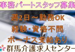 【富岡市】住宅型有料老人ホームの事務スタッフ【JOB ID:241-30-jm-p-jm-not】 イメージ