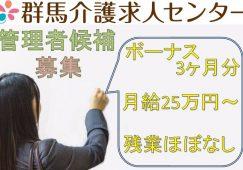 【富岡市】住宅型有料老人ホームの管理者候補【JOB ID:241-30-mg-f-mg-nor】 イメージ