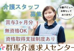 【富岡市】住宅型有料老人ホームの介護スタッフ【JOB ID:241-4-ca-f-ms-kyo】 イメージ