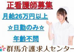 【富岡市】住宅型有料老人ホームの看護スタッフ【JOB ID:241-4-ns-f-ns-nor】 イメージ