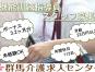 【前橋市】有料老人ホーム/デイの機能訓練指導員【JOB ID:172-1-kk-f-kk-jak】 イメージ