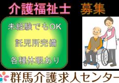 【沼田市】介護老人保健施設の介護スタッフ【JOB ID:417-1-ca-f-kh-nor】 イメージ