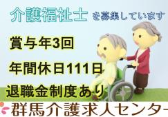 【沼田市】サービス付き高齢者向け住宅の介護スタッフ【JOB ID:417-2-ca-f-kh-nor】 イメージ