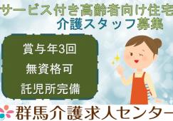 【沼田市】サービス付き高齢者向け住宅の介護スタッフ【JOB ID:417-2-ca-f-ms-nor】 イメージ