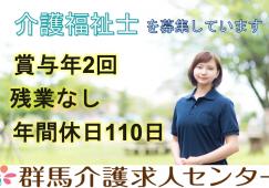 【前橋市】住宅型有料老人ホームの介護スタッフ【JOB ID:418-1-ca-f-kh-kyo】 イメージ