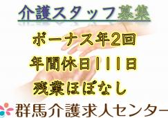 【太田市】住宅型有料老人ホームの介護スタッフ【JOB ID:42-3-ca-f-ms-nor】 イメージ