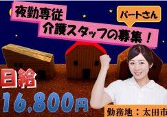 【太田市】住宅型有料老人ホームの夜勤介護スタッフ【JOB ID:42-3-ca-yp-ms-nor】 イメージ