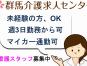 【前橋市】住宅型有料老人ホームの看護スタッフ【JOB ID:487-1-ns-p-jn-nor】 イメージ