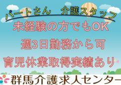 【渋川市】住宅型有料老人ホームの介護スタッフ【JOB ID:487-3-ca-p-sy-nor】 イメージ