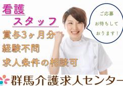 【渋川市】住宅型有料老人ホーム/デイサービスセンターの看護スタッフ【JOB ID:487-3-ns-f-jn-nor】 イメージ