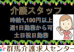 【前橋市】住宅型有料老人ホーム/デイサービスの介護スタッフ【JOB ID:418-1-ca-p-ms-nor】 イメージ