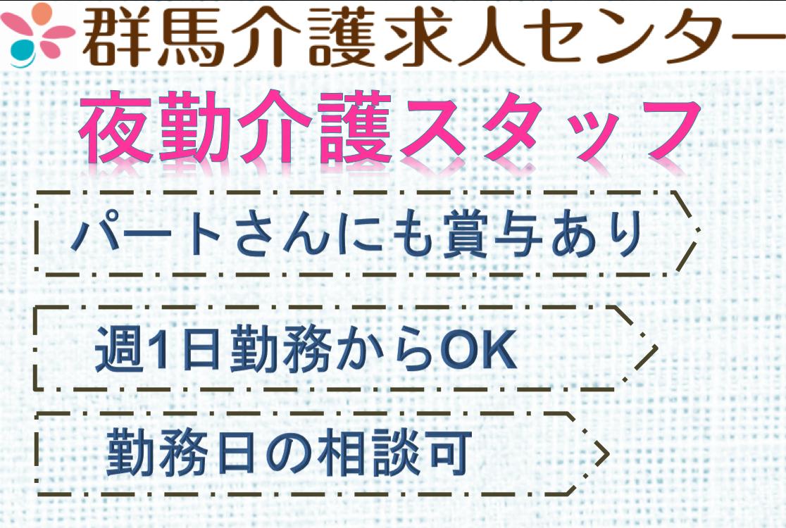 【桐生市】サービス付き高齢者向け住宅の夜勤介護スタッフ【JOB ID:81-25-ca-yp-sy-nor】 イメージ