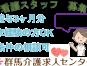 【沼田市】住宅型有料老人ホーム/デイサービスセンターの看護スタッフ【JOB ID:487-5-ns-f-jn-nor】 イメージ