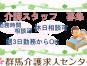 【前橋市】住宅型有料老人ホームの介護スタッフ【JOB ID:487-1-ca-p-sy-nor】 イメージ