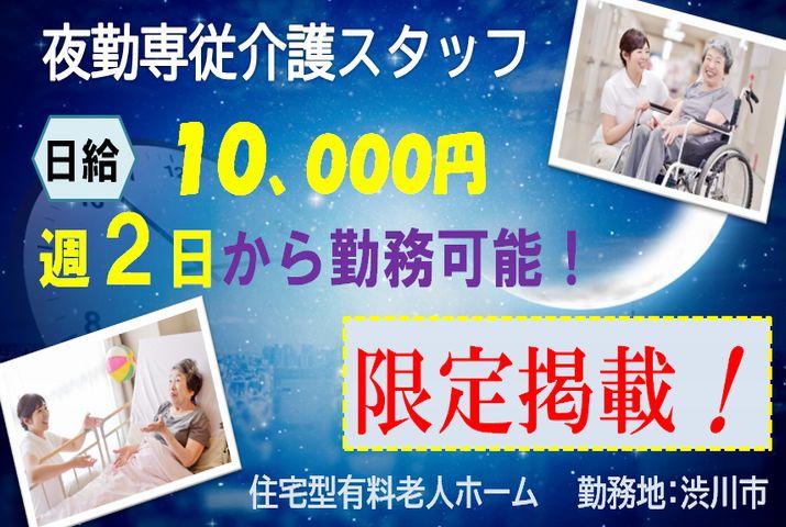 【渋川市】有料老人ホームの夜勤専属介護スタッフ【JOB ID:423-1-ca-yp-ms-bbb】 イメージ