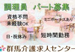 【高崎市】小規模デイの調理スタッフ【JOB ID:9-3-ch-p-ms-jak】 イメージ