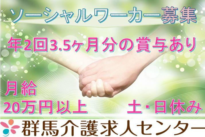 【前橋市】地域連携室のソーシャルワーカー【JOB ID:208-2-sd-f-sh-nor】 イメージ