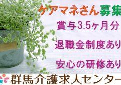 【前橋市】居宅介護支援事業所のケアマネ【JOB ID:208-4-cm-f-cm-jak】 イメージ