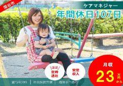 【深谷市】ケアセンターのケアマネジャー【JOB ID:822-2-cm-f-cm-jak】 イメージ