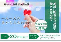 【熊谷市】障害者支援施設の生活支援スタッフ【JOB ID:580-1-ca-f-ms-nor】 イメージ