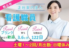 【熊谷市】障害者支援施設/児童デイサービスの看護スタッフ【JOB ID:580-1-ns-f-jn-nor】 イメージ