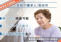 【熊谷市】障害者支援施設の夜勤生活支援スタッフ【JOB ID:580-1-ca-yp-ms-nor】 イメージ