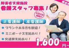 【熊谷市】障害者支援施設の看護スタッフ(土・日勤務)【JOB ID:580-1-ns-p-jn-nor】 イメージ
