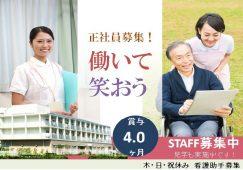【太田市】病院の看護補助【JOB ID:795-1-ch-f-ms-nor】 イメージ