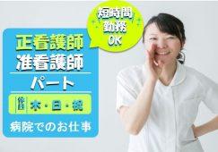 【太田市】病院の看護スタッフ【JOB ID:795-1-ns-p-jn-nor】 イメージ
