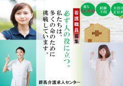 【太田市】病院の看護スタッフ【JOB ID:795-1-ns-f-jn-nor】 イメージ