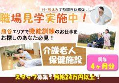 【熊谷市】介護老人保健施設の機能訓練指導員【JOB ID:742-1-kk-f-kk-nor】 イメージ