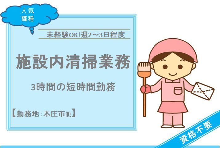 【本庄市】施設内清掃業務【JOB ID:700-1-et-p-ms-jak】 イメージ