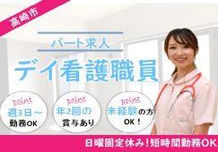 【高崎市】有料老人ホーム併設のデイサービスの看護スタッフ【JOB ID:328-2-ns-p-jn-nor】 イメージ