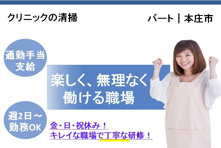 【本庄市】クリニックの清掃【JOB ID:700-1-et-p-ms-jak】 イメージ