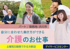 【渋川市】デイサービスの介護スタッフ【JOB ID:423-2-ca-p-sy-bbb】 イメージ