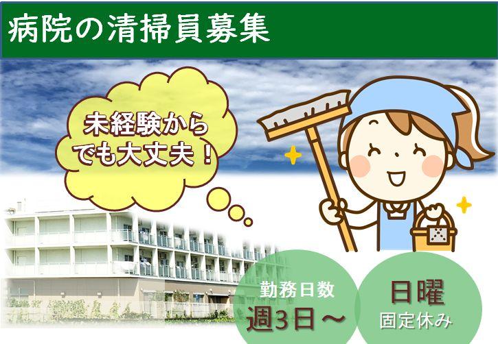 【本庄市】病院の清掃【JOB ID:700-1-et-p-ms-jak】 イメージ
