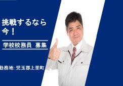 【児玉郡上里町】学校校務員【JOB ID:700-1-et-k-ms-jak】 イメージ