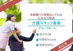 【本庄市】グループホームの介護スタッフ【JOB ID:484-3-ca-f-ms-nor】 イメージ